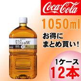 からだすこやか茶-1050mlPET(125)