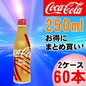 【2ケースセット】コカ・コーラ 250ml スリムボトル(248)