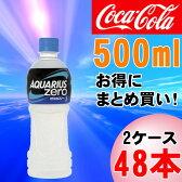 【2ケースセット】アクエリアスゼロ 500mlPET(028)