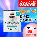 ジョージア 豊かなコクの深煎りブレンド コーヒーバッグ(357)