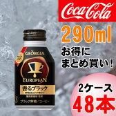【2ケースセット】ジョージア ヨーロピアン 香るブラック 290mlボトル缶(218)