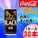 ジョージアエメラルドマウンテンブレンド ブラック185g缶(293)