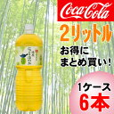 綾鷹 にごりほのか ペコらくボトル 2LPET(085)