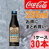 ジョージアコールドブリュー ブラック 265mlアルミストレートウォールボトル缶(477)