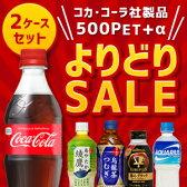 【2ケースセット】コカコーラ選り取り2ケースセット 対象製品の中から1ケースずつ選べる!(01)