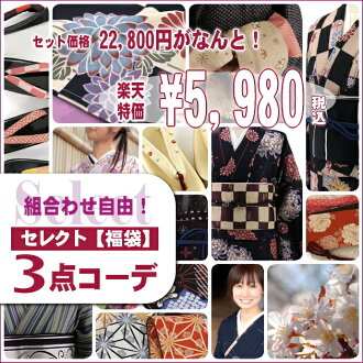 Choice of kimono dressing kimono select 3-point code