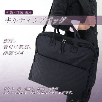 Perfect for traveling! Kimono bag WAYO unisex quilted type