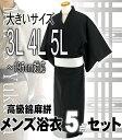 長身の方におすすめ【3L・4L・5L】綿麻がすり男浴衣上級男前セットメンズ浴衣5点セット