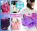 夏のおしゃれアイテム♪オリジナルへこ帯「乱菊」5カラー