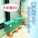 雨水タンク 80L 送料無料4月特別価格【fs横浜0401】