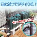 雨水タンク 50L連結用 送料無料4月特別価格【fs横浜0401】