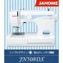 ジャノメミシン JN508DX 【RCP】【送料無料※北海道・離島への発送は送料をいただきます。お問い合わせください。】★☆▲