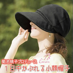 Irritation Kikuchi Momoko produced by Emom 1 day in small face hat (black) ★