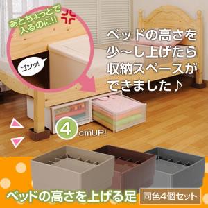 ベッドの高さをあげる足 4個セット ブラウン・AKO-06BR【RCP】【4962644936953】★☆▲□◇