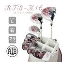 レディースゴルフクラブセット フル10本+キャディバッグ+ヘッドカバー 右利き用 RTB-K