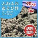 【送料無料】ふわふわあそび砂 砂場用 100kg (20kg...