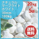 【送料無料】ナチュラルマーブライト ホワイト 30mm 10...