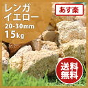 【送料無料 あす楽】レンガイエロー 20-30mm 15kg | 庭 砂利 ジャリ レンガ 黄 黄色...