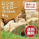 【送料無料】レンガイエロー 20-30mm 4kg | 庭 砂利 ジャリ レンガ 黄 黄色 ナチュラ...