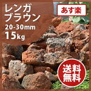 【送料無料 あす楽】レンガブラウン 20-30mm 15kg | 庭 砂利 ジャリ レンガ 茶 茶色...