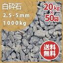 砕石:白砕石2.5-5mm【7号砕石】1000kg(20kg×50袋)【送料無料】