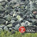 【送料無料】青玉砂利 3分 (約7-12mm) 600kg (20kg×30袋)