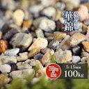 【送料無料】華錦 5-15mm 100kg (20kg×5袋)