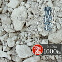 【送料無料】青砕石 0-40mm 1000kg (20kg×50袋) | クラッシャーラン 大量 庭 砕石 石 砂利 駐車場 コンクリート アスファルト 路盤 地盤 建築 基礎 骨材 下地 凹凸 補修 切込砕石 静岡県産