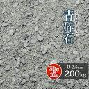 【送料無料】青砕石 スクリーニングス 0-2.5mm 200kg (20kg×10袋) | 庭 にわ 砂利 じゃり 石 砕石 グラウンド グランド テニスコート ..