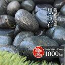 【送料無料】黒玉石 2-4寸 1000kg (20kg×50袋) | 約60-120mm 大量 庭 砂利 石 玉石 玉砂利 黒 灰色 グレー 那智 枯山水 ロックガーデン ガーデニング ガーデン 和 洋