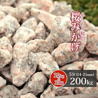 【送料無料】桜みかげ 5分 200kg (20kg×10袋) | 約14-21mm 桜御影 庭 砂利 化粧砂利 桃色 桜色 ピンク 枯山水 御影