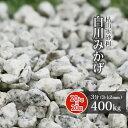 【送料無料】 白川みかげ砂利 3分 400kg (20kg×20袋)   約3-12mm