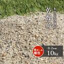 【送料無料】芝生用 荒目砂 木曽川流域産 洗い砂 乾燥砂 1...