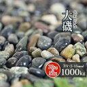 【送料無料】大磯 3分 1000kg (20kg×50袋) | 約5-15mm 大量 庭 砂利 玉石 玉砂利 敷き砂利 園芸 ガーデン アジアン 和