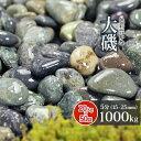 【送料無料】大磯 5分 1000kg (20kg×50袋)   約15-25mm 大量 庭 砂利 玉石 玉砂利 敷き砂利 園芸 ガーデン アジアン 和