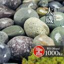 【送料無料】大磯 8分 1000kg (20kg×50袋)   約30mm 大量 庭 砂利 玉石 玉砂利 敷き砂利 園芸 ガーデン アジアン 和