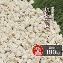 【送料無料】 琉球石灰 5mm 180kg (18kg×10袋)