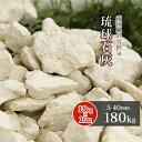 【送料無料】 琉球石灰 5-40mm 180kg (18kg×10袋)