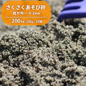 【送料無料】さくさくあそび砂 砂場用 200kg (20kg×10