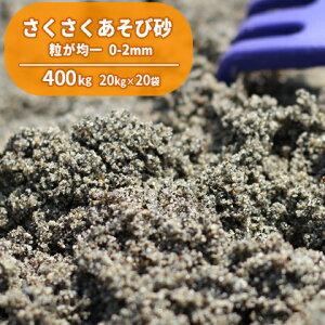 【送料無料】さくさくあそび砂 砂場用 400kg (20kg×20