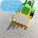 【送料無料】さらさらあそび砂 ホワイト 砂場用 100kg ...
