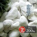 【送料無料】白玉石 30mm 200kg (20kg×10袋...