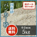 【送料無料】バンカー砂 5kg | 0-2mm 庭 砂 すな...