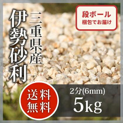 枯山水:伊勢砂利 2分 三重県産5kg【送料無料】の商品画像