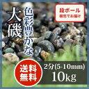 大磯砂:大磯 2分10kg【送料無料】