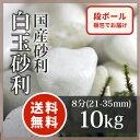 玉砂利:白玉砂利 8分(21-35mm)10kg【送料無料】