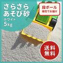 【送料無料】さらさらあそび砂 ホワイト 砂場用 5kg | ...