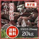 砂利:赤玉砂利5分(13-20mm)20kg