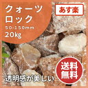 クォーツロック50-150mm20kg庭石 ガーデニング【送料無料】