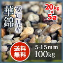 砂利:華錦5-15mm100kg(20kg×5袋)【送料無料】